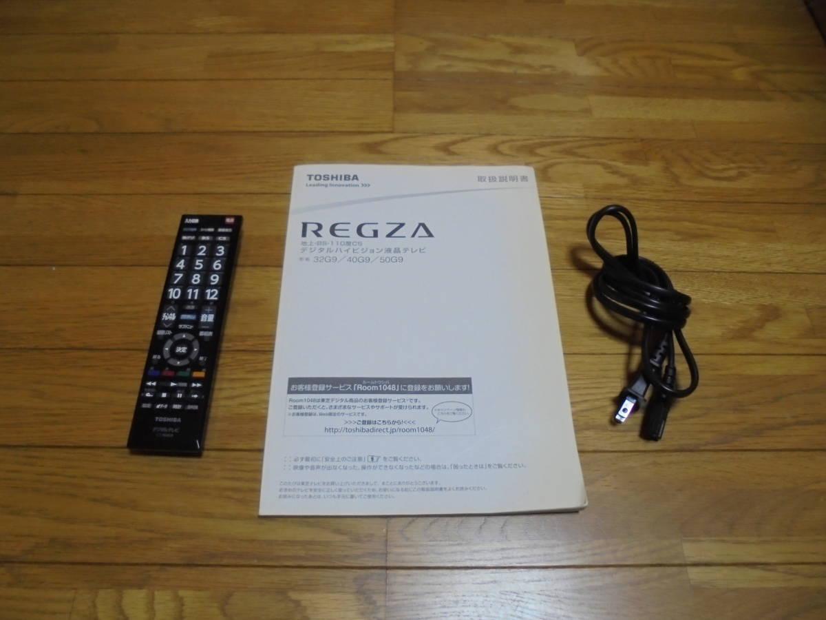 東芝 レグザ フルHD液晶テレビ 50インチ 50G9 LED HDMI USB LAN TOSHIBA REGZA_画像8