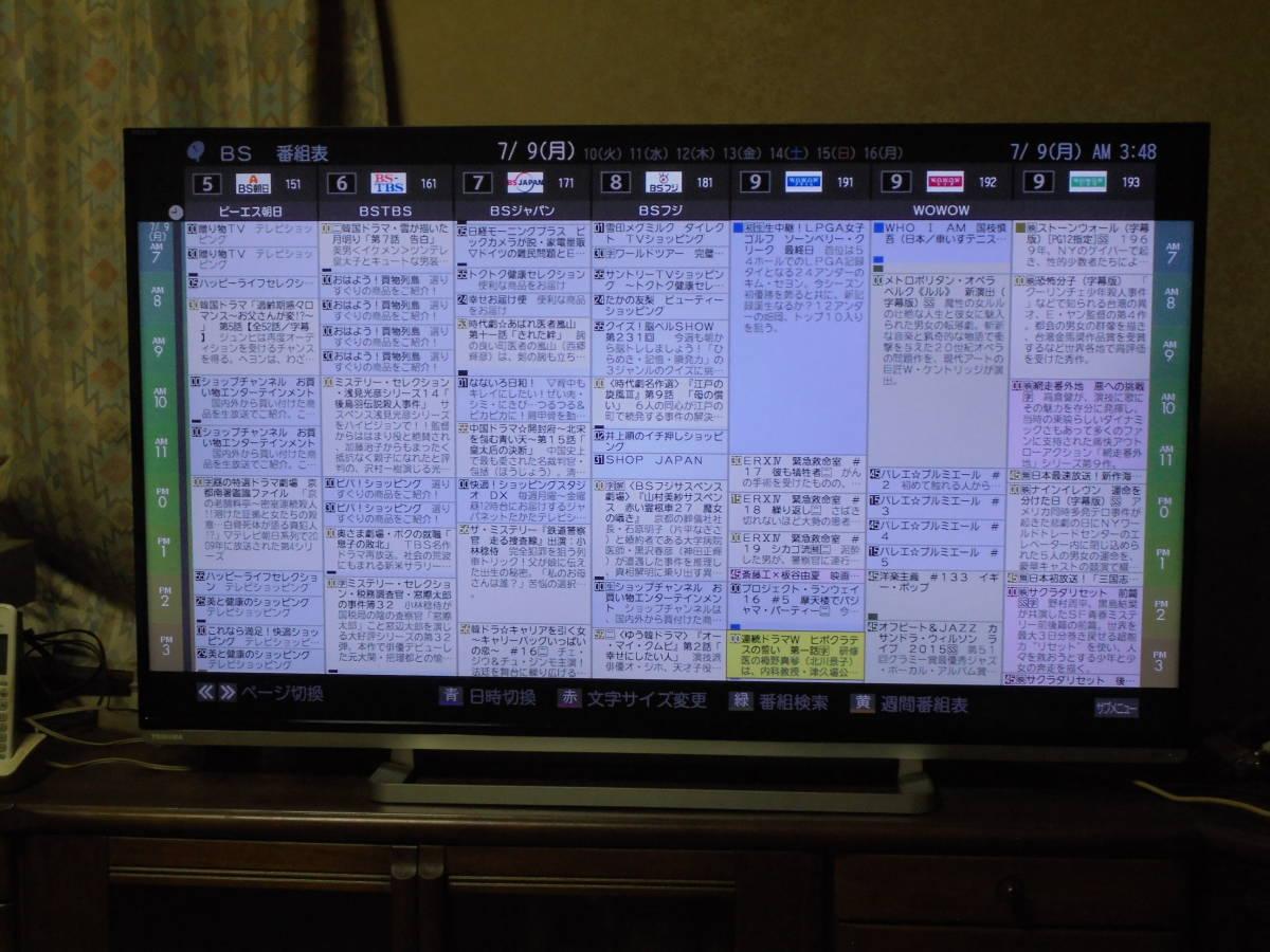 東芝 レグザ フルHD液晶テレビ 50インチ 50G9 LED HDMI USB LAN TOSHIBA REGZA_画像4