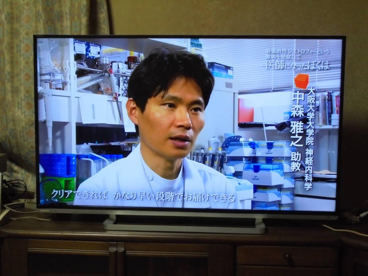 東芝 レグザ フルHD液晶テレビ 50インチ 50G9 LED HDMI USB LAN TOSHIBA REGZA_画像3
