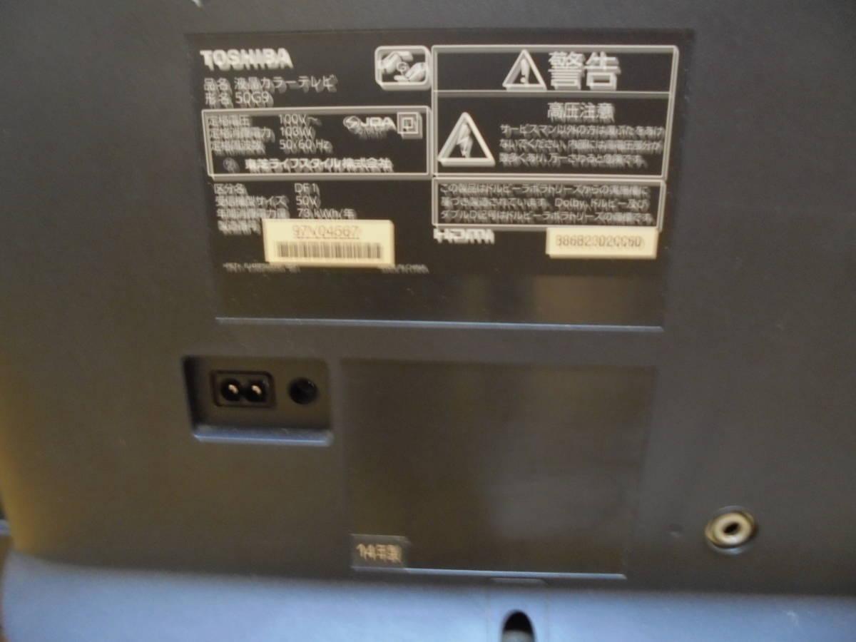 東芝 レグザ フルHD液晶テレビ 50インチ 50G9 LED HDMI USB LAN TOSHIBA REGZA_画像7