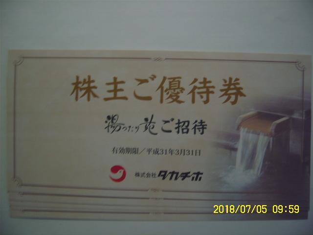 【タカチホ株主優待】湯ったり苑招待券 5枚