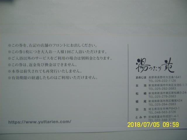 【タカチホ株主優待】湯ったり苑招待券 5枚 _画像2