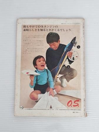 Uコン技術 1月号 通巻第27号 昭和46年発行 昭和ラジコン雑誌_画像2