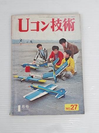 Uコン技術 1月号 通巻第27号 昭和46年発行 昭和ラジコン雑誌
