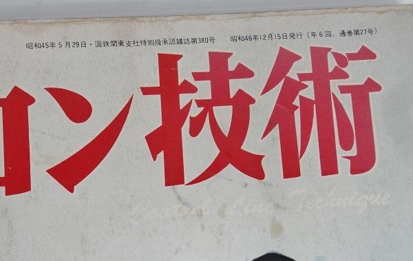 Uコン技術 1月号 通巻第27号 昭和46年発行 昭和ラジコン雑誌_画像4