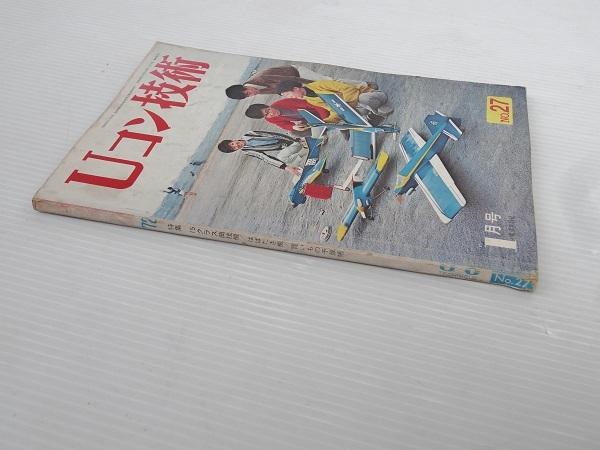 Uコン技術 1月号 通巻第27号 昭和46年発行 昭和ラジコン雑誌_画像5