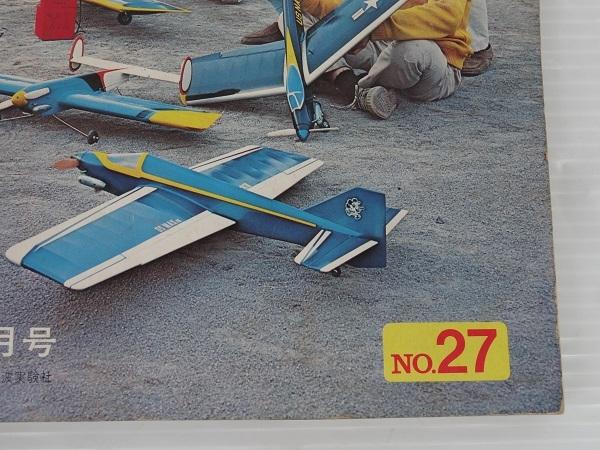 Uコン技術 1月号 通巻第27号 昭和46年発行 昭和ラジコン雑誌_画像3