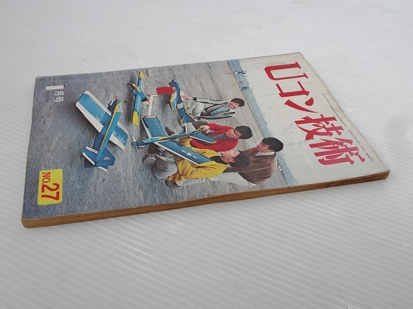 Uコン技術 1月号 通巻第27号 昭和46年発行 昭和ラジコン雑誌_画像6