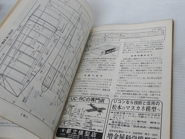 Uコン技術 1月号 通巻第27号 昭和46年発行 昭和ラジコン雑誌_画像8