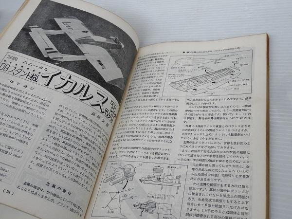 Uコン技術 1月号 通巻第27号 昭和46年発行 昭和ラジコン雑誌_画像9