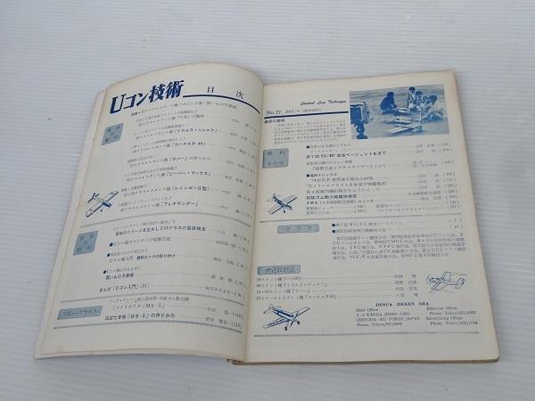 Uコン技術 1月号 通巻第27号 昭和46年発行 昭和ラジコン雑誌_画像7