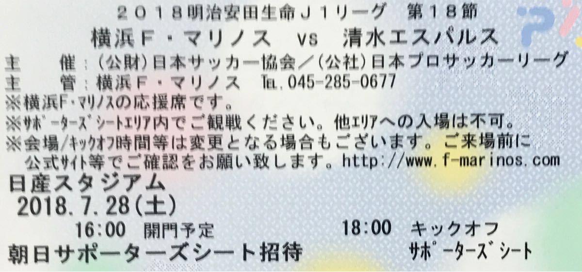 7/28 横浜F・マリノスvs清水エスパルス 朝日サポーターズシート 送料無料