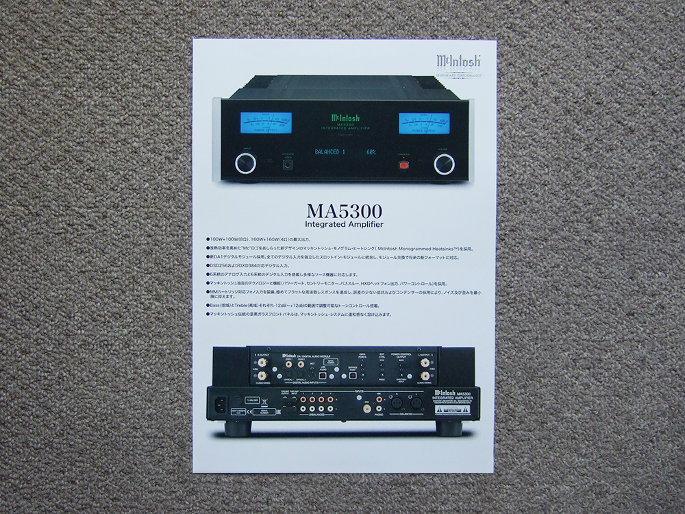 【カタログのみ】McIntosh MA5300 マッキントッシュ 検 アンプ_画像1