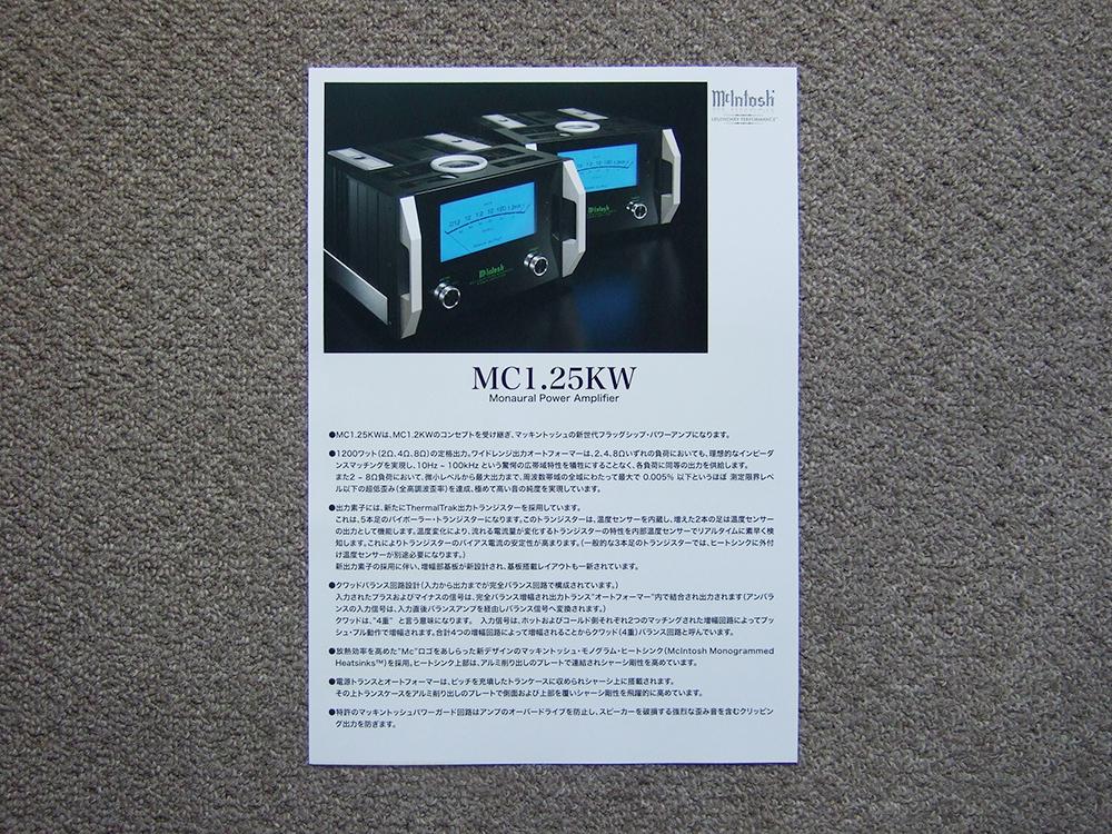 【カタログのみ】McIntosh MC1.25KW マッキントッシュ 検 アンプ_画像1