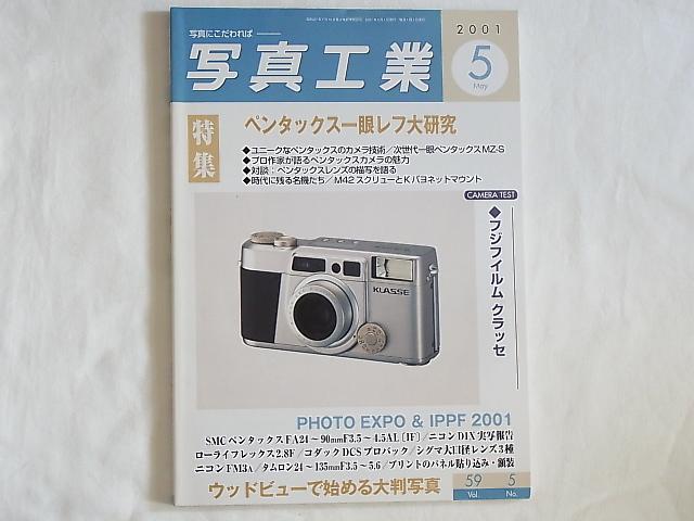 写真工業 2001年5月号 ペンタックス一眼レフ大研究 ユニークなペンタックスのカメラ技術 ペンタックスレンズの描写を語る M42スクリュー_画像1