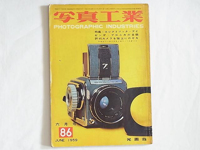 写真工業 1959年6月 NO.86 エレクトロリック・アイ ゼンザ・ブロニカの全貌 評判カメラ狙上にのせる アサヒペンタックスとオリンパスオート_画像1