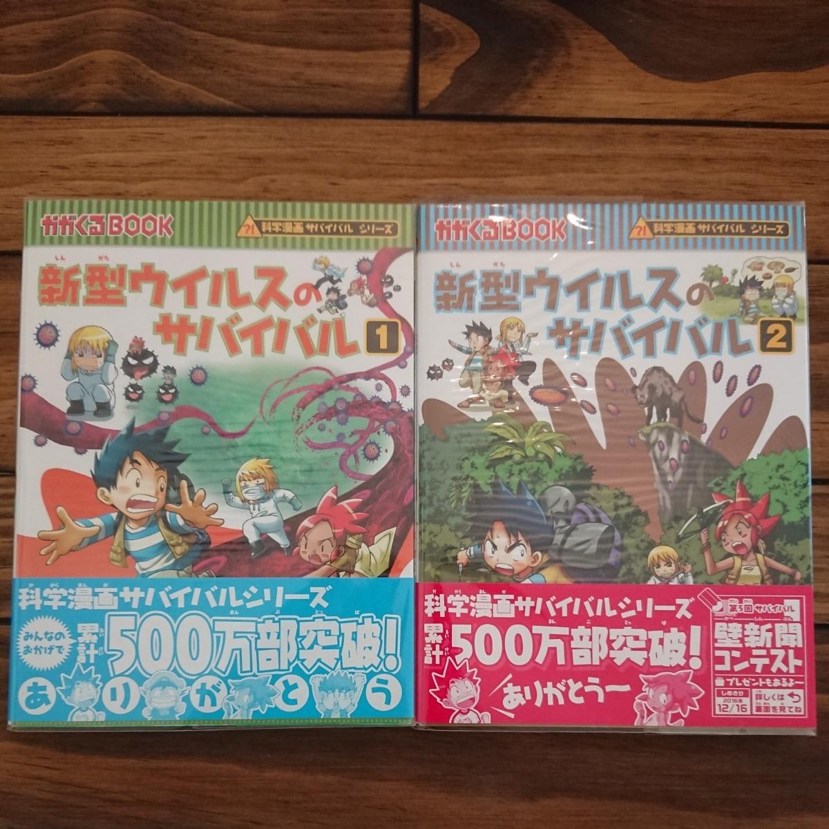 ★美品・送料込★新型ウイルスのサバイバル1と2セット(かがくるBOOK 科学漫画サバイバルシリーズ)