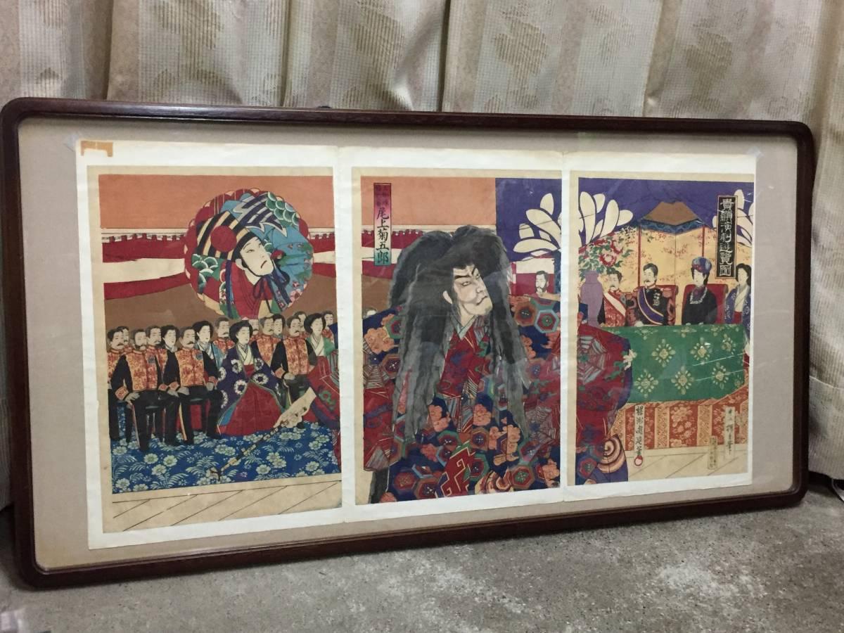 旧家買出し品   浮世絵  版画  時代もの  額のサイズ横93cm縦48cm  同梱包可能_画像1