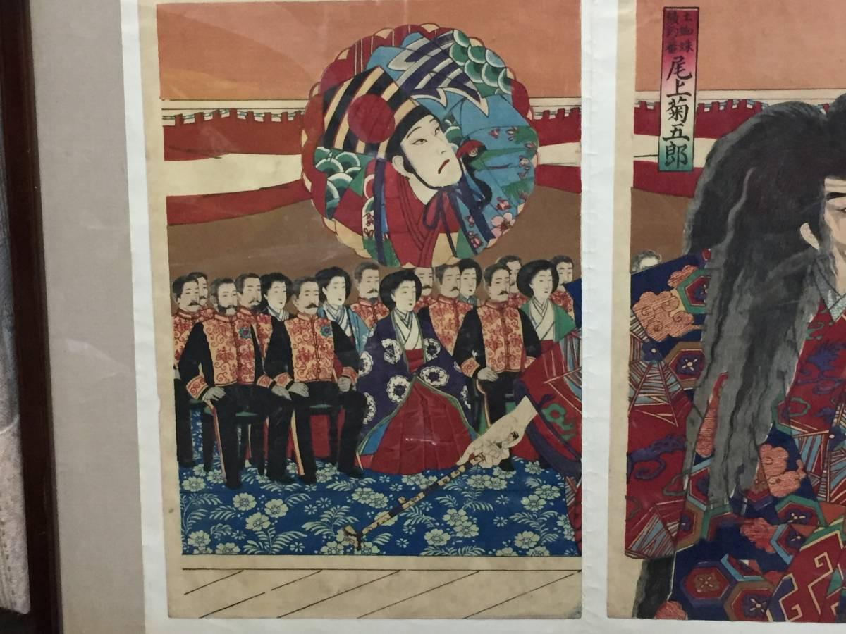 旧家買出し品   浮世絵  版画  時代もの  額のサイズ横93cm縦48cm  同梱包可能_画像7
