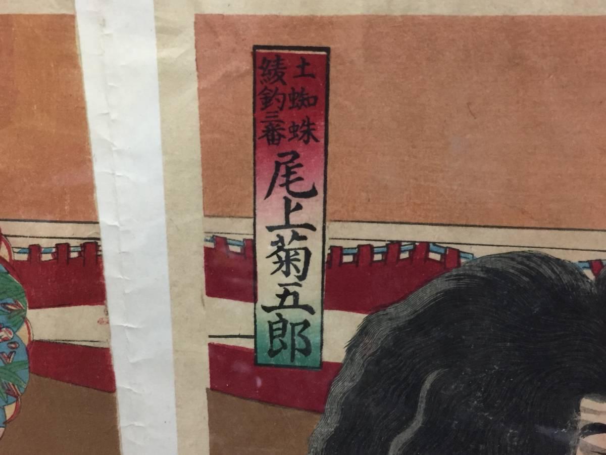 旧家買出し品   浮世絵  版画  時代もの  額のサイズ横93cm縦48cm  同梱包可能_画像8