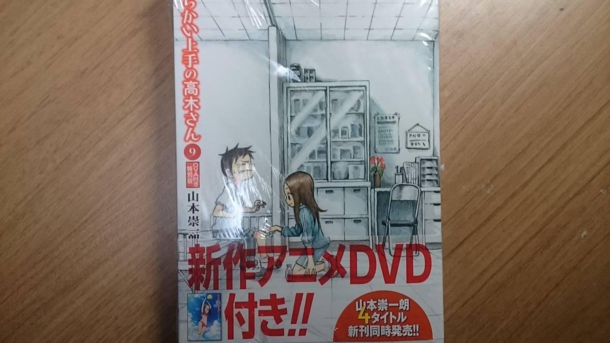 ☆ 【Amazon.co.jp限定】からかい上手の高木さん9 OVA付き特別版(特品) ☆