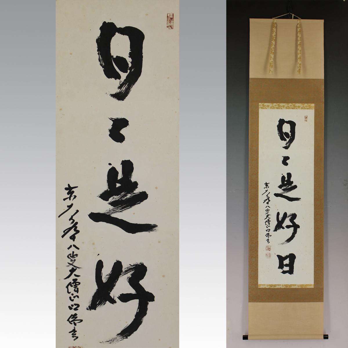 【真作】東大寺 狭川明俊【日々是好日】◆紙本◆共箱◆掛軸 y06206