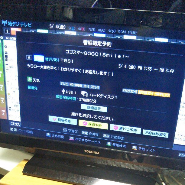 【1円スタート 送料無料】液晶 テレビ REGZA 26B3