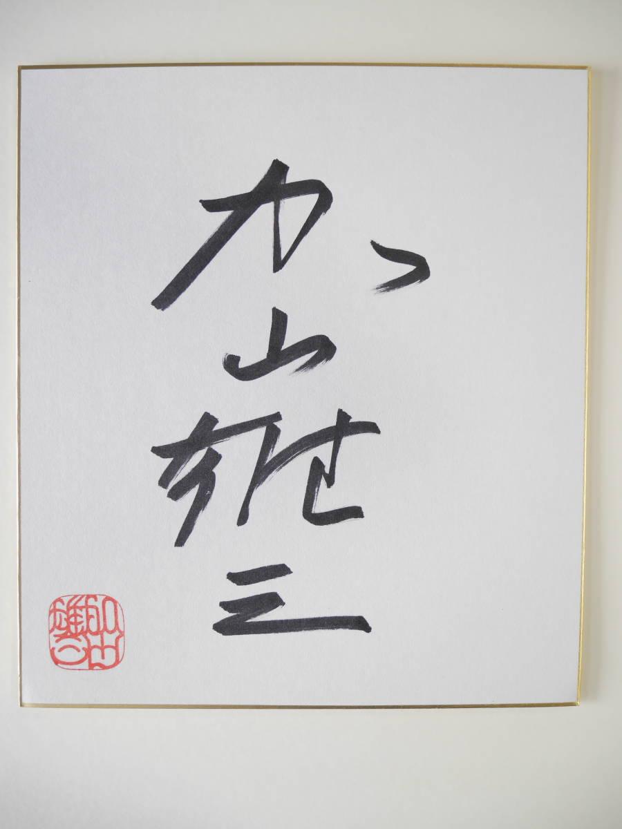 加山雄三さん直筆サイン入り色紙
