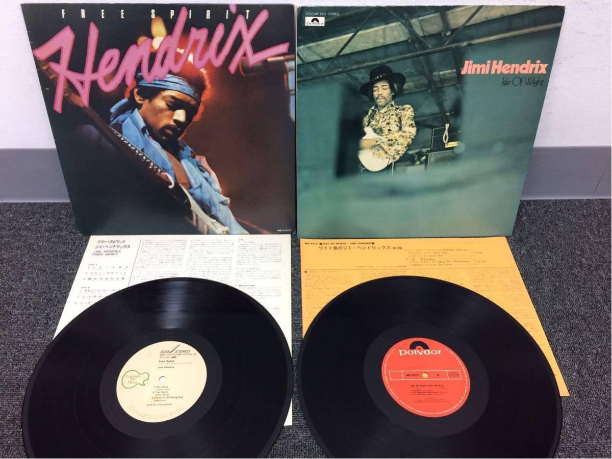 ●LP レコード Jimi Hendrix (ジミヘン) 5点 まとめ レア AXIS BOLD AS LOVE / FREE SPIRIT 他 rere-f_画像3