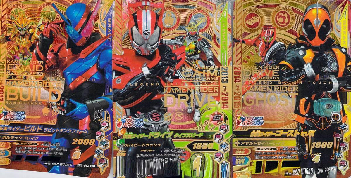 仮面ライダーガンバライジング ボトルマッチ6弾 LR 仮面ライダーグリス & LR ドライブダイブトライドロン & LR グレートクローズ & CP8枚_画像4