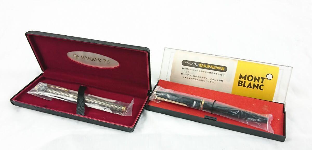 【GU-197】MONTBLANC モンブラン PARKER パーカー 万年筆 二本セットペン先 585 14K 刻