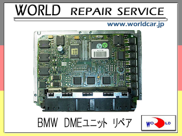 Bmw Computer Repair