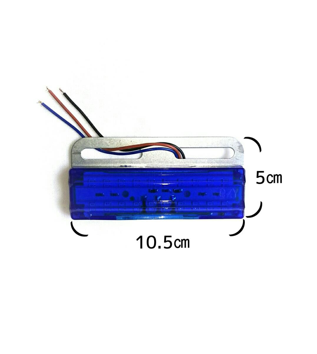 24V LED アンダーライト付き サイドマーカー 青 ブルー 車高灯 路肩灯 マーカー球 ダウンライト_画像2