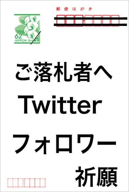 ◆ ♪ツイッター日本人30000人フォロワー今世紀最大の人気♪Twitter フォロワー 追加!減少&凍結 無し!祈願 官製はがき ♪◆ _画像3