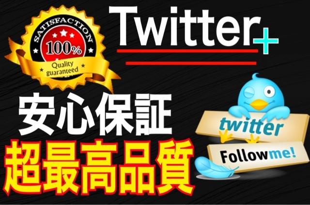 ◆ ♪ツイッター日本人30000人フォロワー今世紀最大の人気♪Twitter フォロワー 追加!減少&凍結 無し!祈願 官製はがき ♪◆