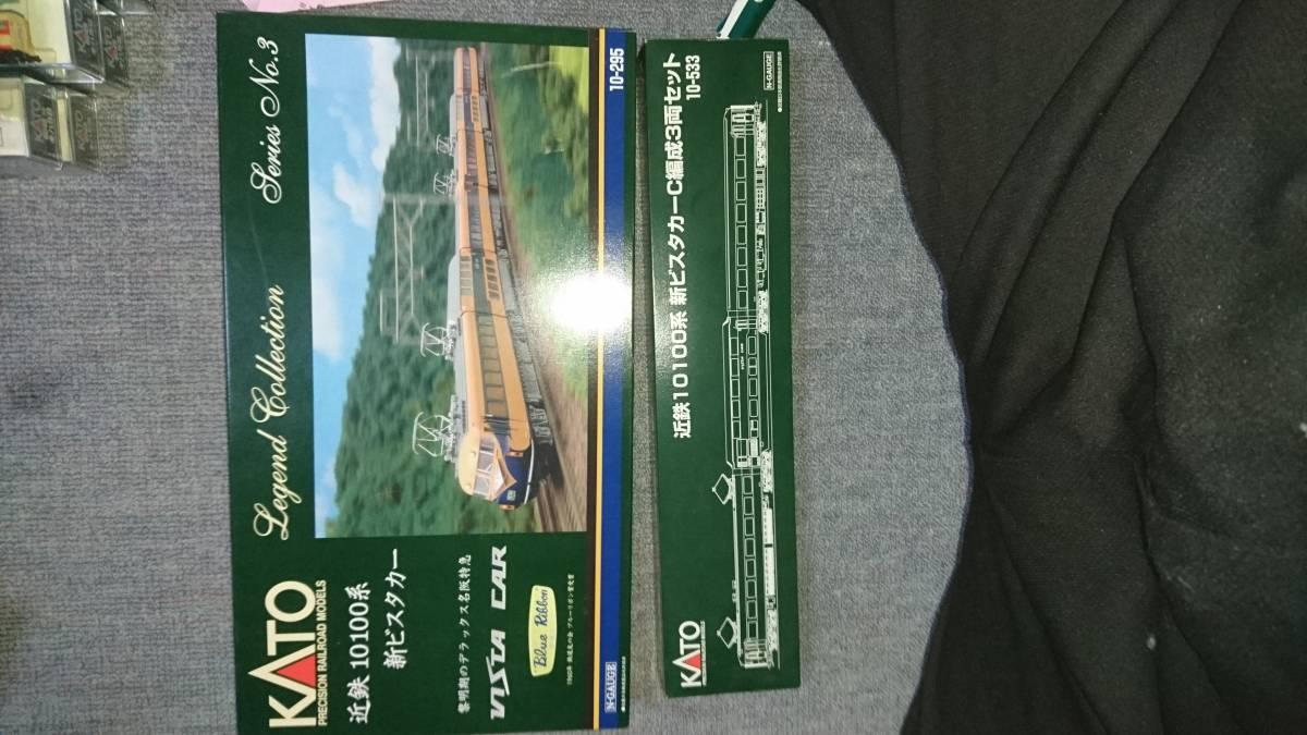 KATO 10-295 近鉄10100系 新ビスタカー 6両セット 10-533 同 C編成 3両セット。