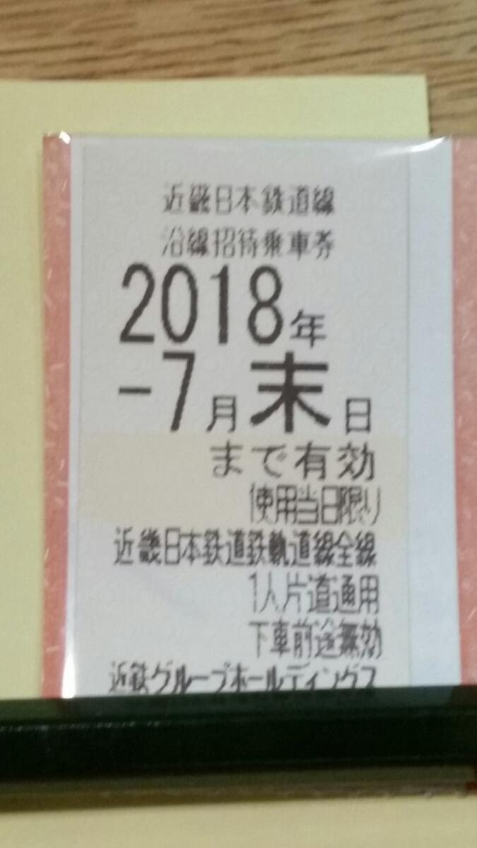 近鉄株主優待乗車券1枚(2018年7月末まで有効)送料込み