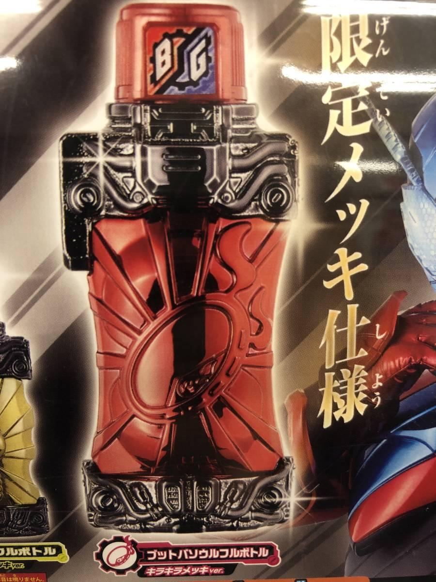 【未使用品】 仮面ライダー ブットバソウルフルボトル 限定 メッキ 激レア フルボトル 大当り