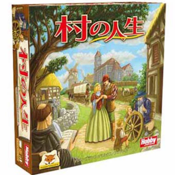 ◆村の人生 日本語版◆未開封新品