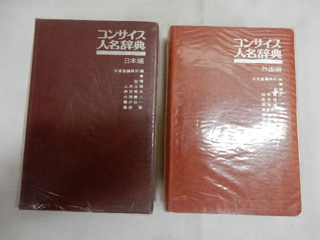 三省堂 コンサイス人名辞典【日本編 外国編】中古 2冊セット _画像2