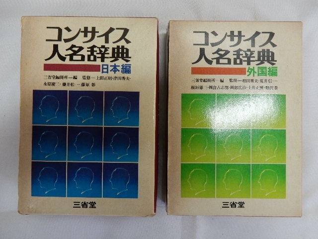 三省堂 コンサイス人名辞典【日本編 外国編】中古 2冊セット _画像1
