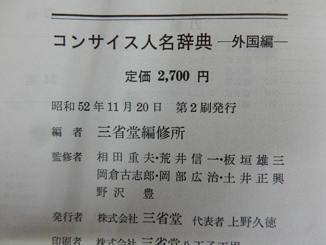 三省堂 コンサイス人名辞典【日本編 外国編】中古 2冊セット _画像6