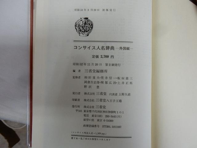 三省堂 コンサイス人名辞典【日本編 外国編】中古 2冊セット _画像4