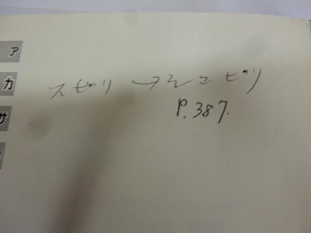 三省堂 コンサイス人名辞典【日本編 外国編】中古 2冊セット _画像3