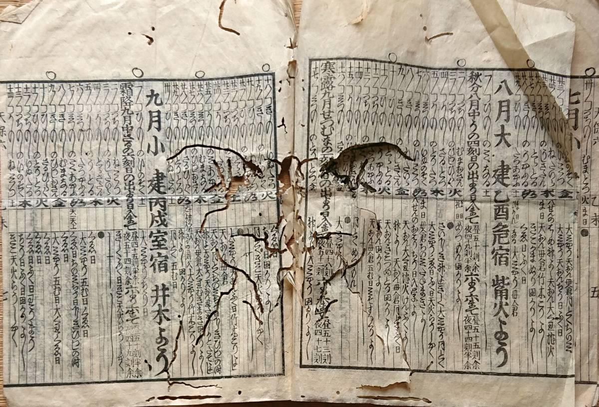 ヤフオク! - f18072601 江戸暦 天保6年暦(1835年) 和本 古書...