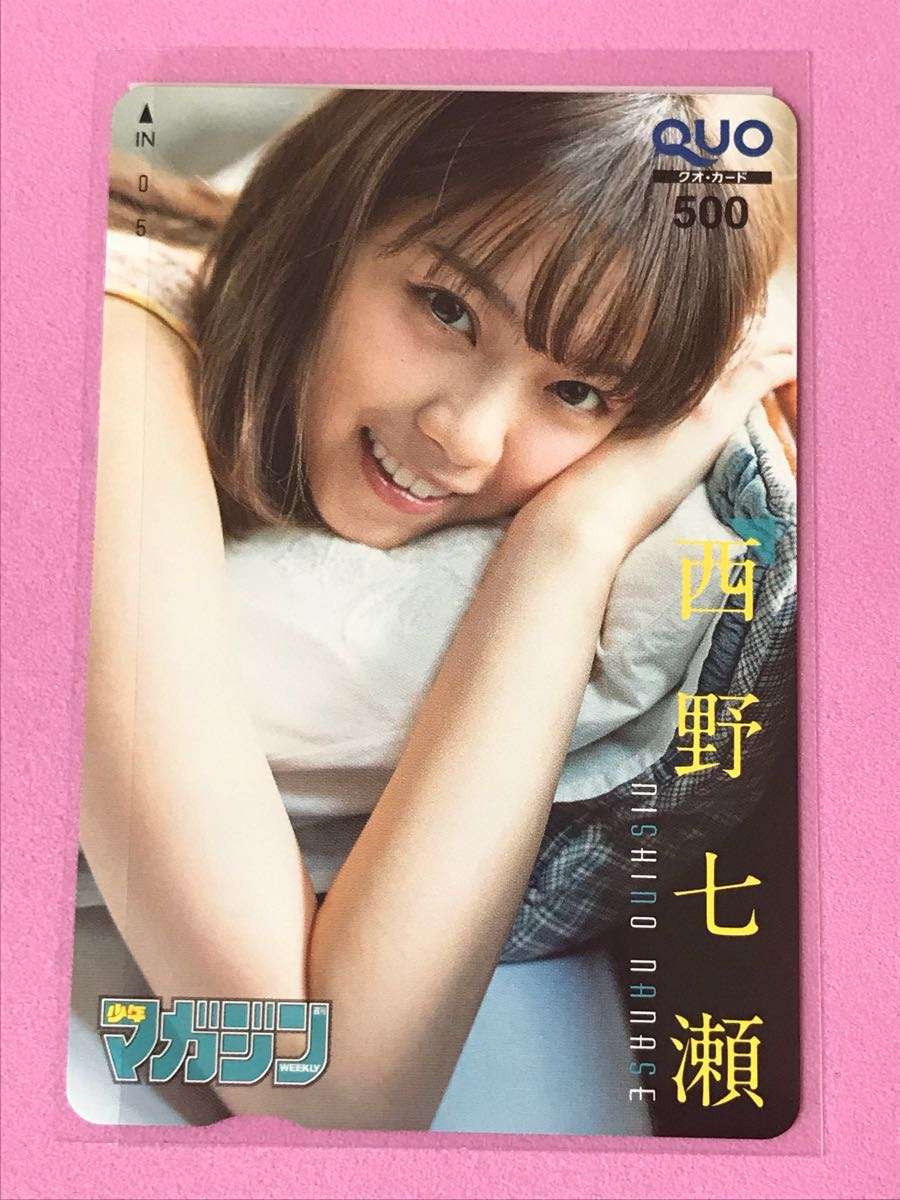 [1 jpy start ][. pre ] Nogizaka 46 west . 7 . QUO card QUO card / week . Shonen Magazine prize elected goods