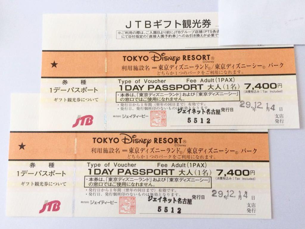 jtb 東京ディズニーリゾートの値段と価格推移は?|9件の売買情報を集計