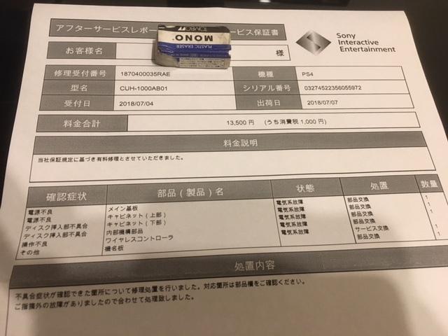 PS4本体 PlayStation 4 500GB (CUH-1000AB01) 中古、修理完了品 保証3か月あります!付属品全てあり!送料無料!_画像5