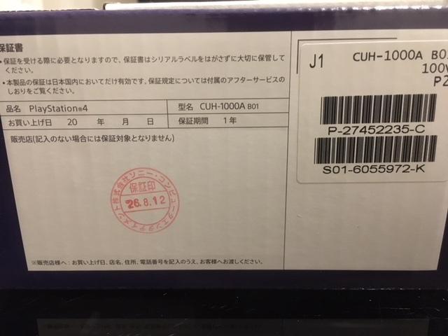 PS4本体 PlayStation 4 500GB (CUH-1000AB01) 中古、修理完了品 保証3か月あります!付属品全てあり!送料無料!_画像10