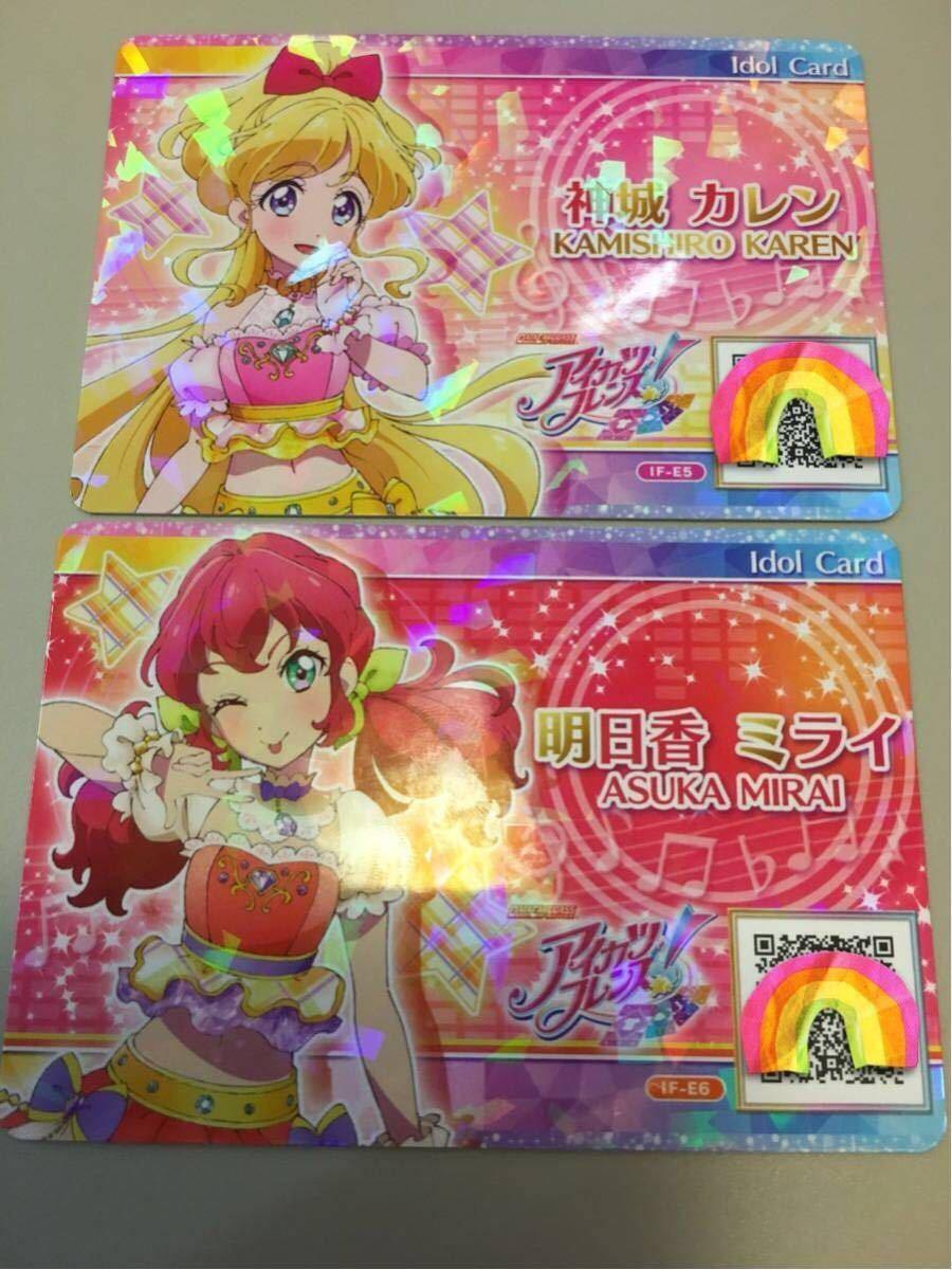 アイカツフレンズ アイドルカード ちゃおフェス 神城カレン 明日香ミライ 2枚セット 未使用 新品